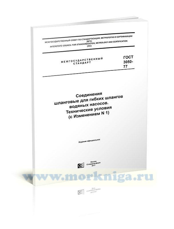 ГОСТ 3050-77 Соединения шланговые для гибких шлангов водяных насосов. Технические условия (с Изменением N 1)