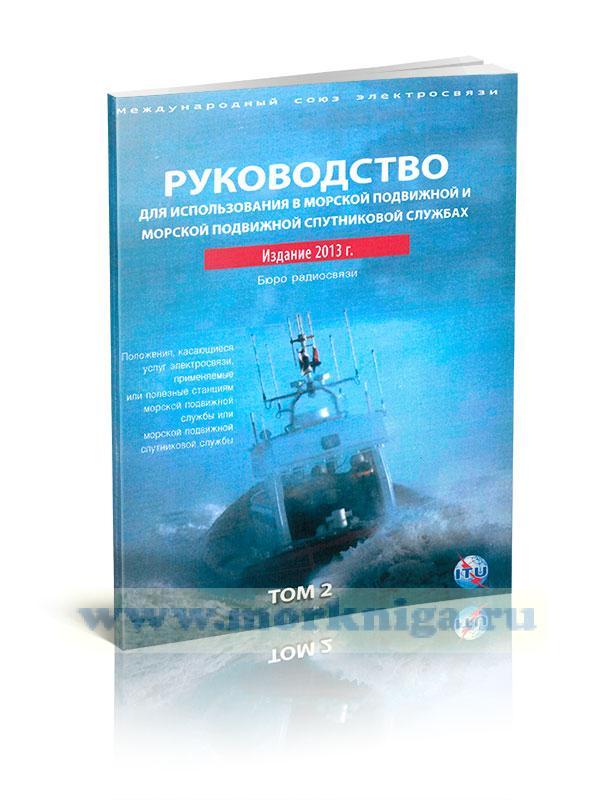Руководство для использования в морской подвижной и морской подвижной спутниковой службах. В 2-х томах. Издание 2013 года