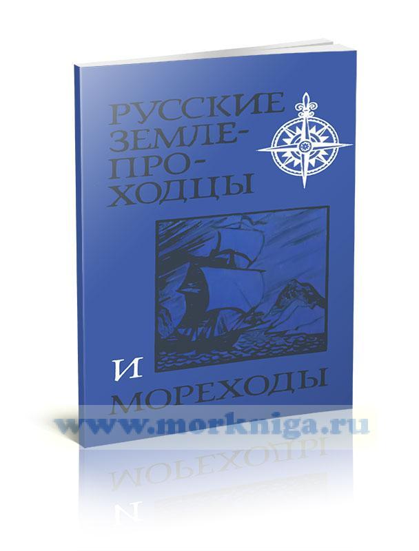 Русские землепроходцы и мореходы: Из истории открытия и освоения Сибири и Дальнего Востока