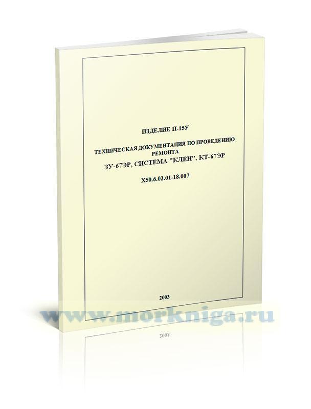 ПУ-15У. Техническая документация по проведению ремонта