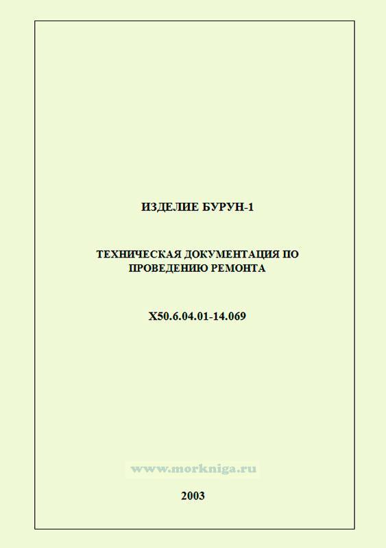 БУРУН-1. Техническая документация