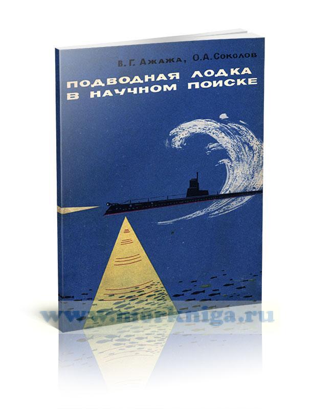 Подводная лодка в научном поиске (Семь рейсов