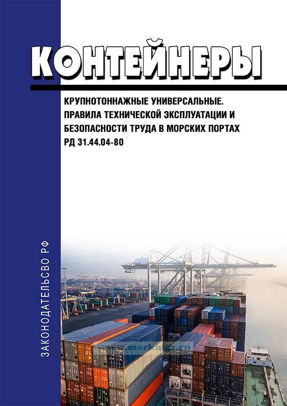 РД 31.44.04-80 Контейнеры крупнотоннажные универсальные. Правила технической эксплуатации и безопасности труда в морских портах 2020 год. Последняя редакция