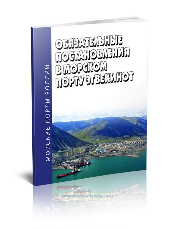 Обязательные постановления в морском порту Эгвекинот 2019 год. Последняя редакция