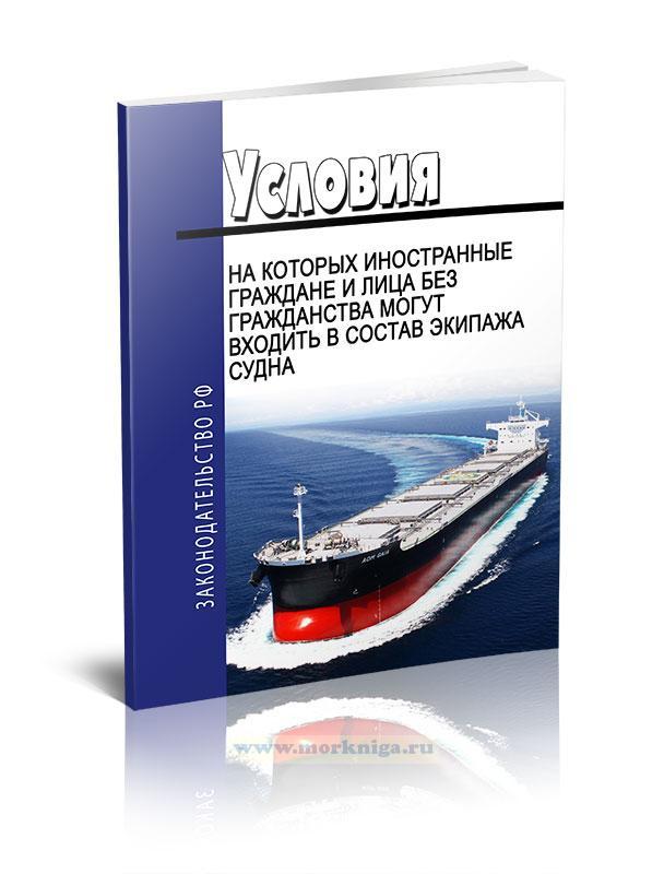 Условия, на которых иностранные граждане и лица без гражданства могут входить в состав экипажа судна
