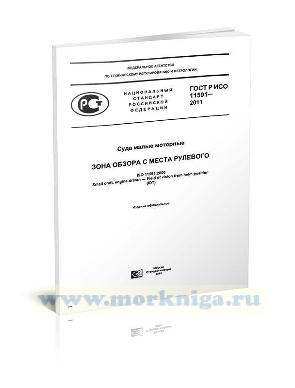 ГОСТ Р ИСО 11591-2011 Суда малые моторные. Зона обзора с места рулевого 2019 год. Последняя редакция
