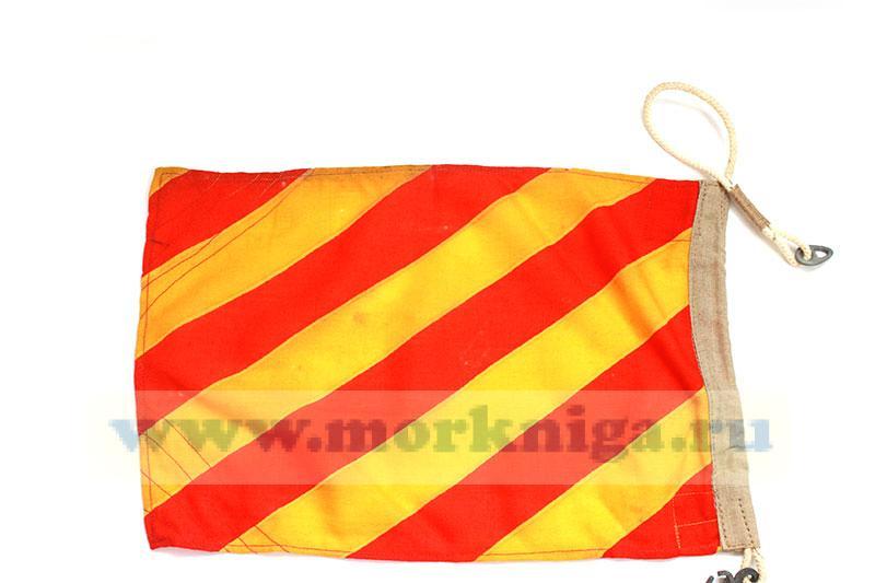 Флаг Военно-морского свода сигналов