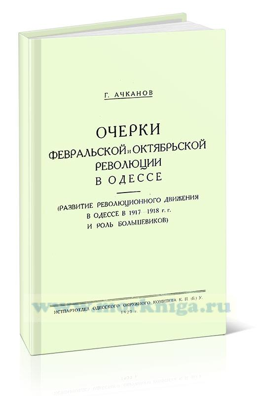 Очерки февральской и октябрьской революции в Одессе (развитие революционного движения в Одессе в 1917—1918 г. г. и роль большевиков)