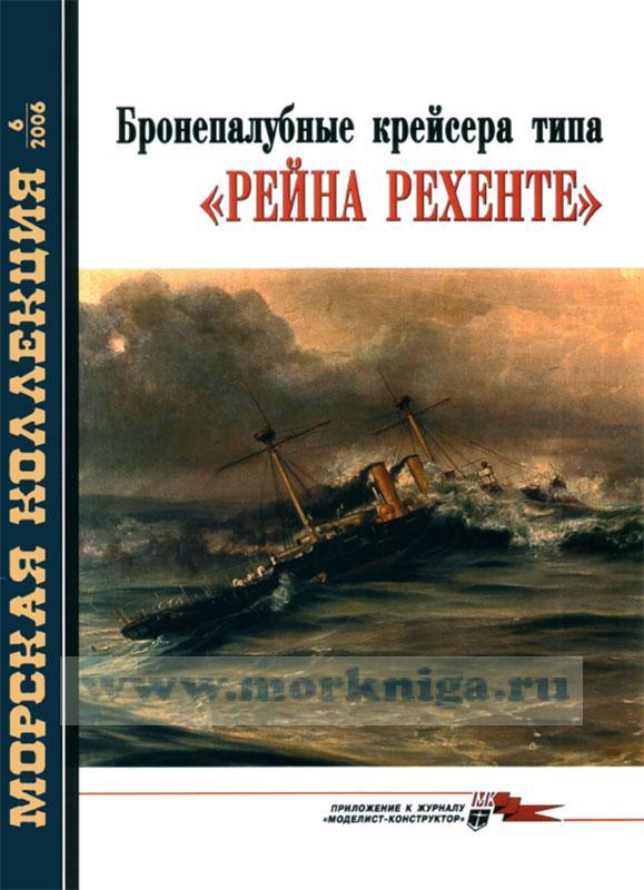 """Бронепалубные крейсера типа """"Рейна Рехенте"""". Морская коллекция №6 (2006)"""