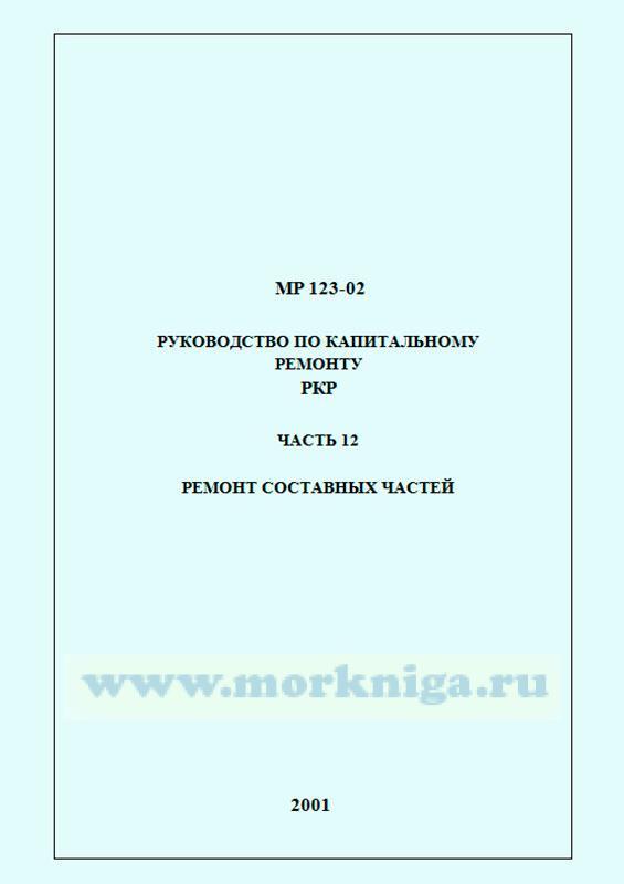 МР-123-02. Руководство по капитальному ремонту РКР. Часть 12. Ремонт составных частей
