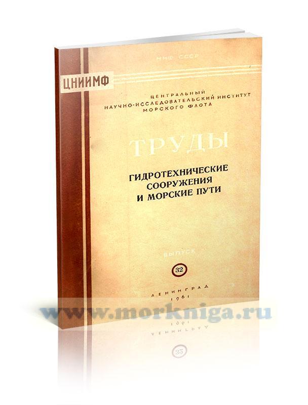 Труды. Гидротехнические сооружения и морские пути. Выпуск 32