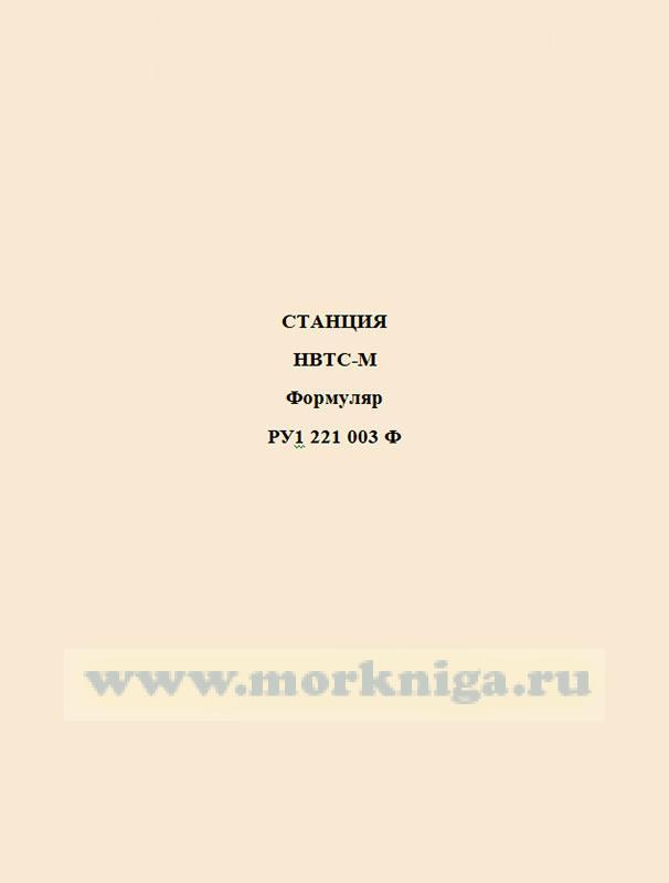 Станция НВТС-М. Формуляр РУ1 221 003 Ф
