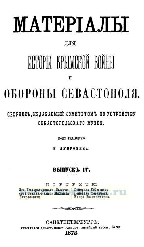 Материалы для истории крымской войны и обороны Севастополя. Выпуск 4