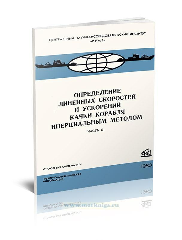 Определение линейных скоростей и ускорений качки корабля инерциальным методом. Часть 2. Приборное определение линейных скоростей и ускорений качки корабля