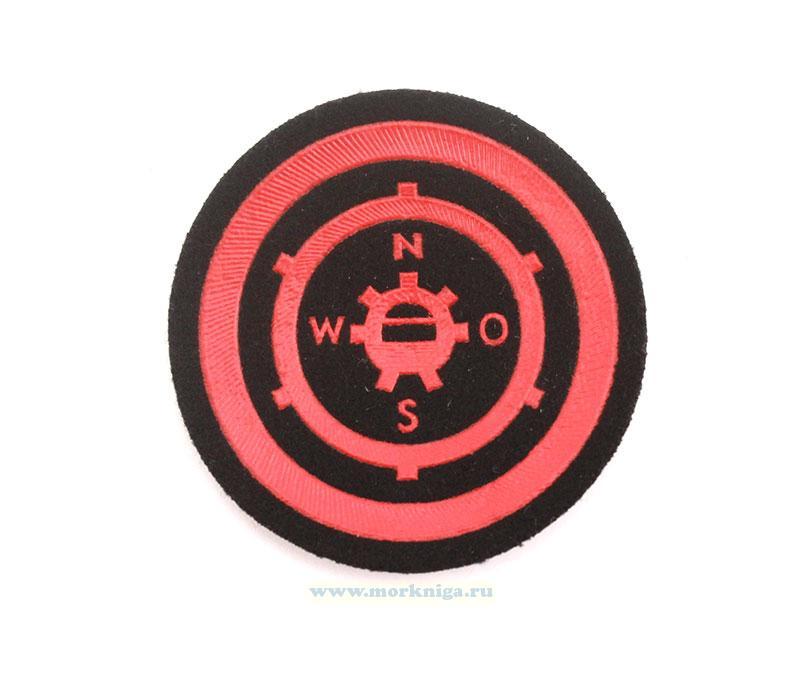 Нарукавный знак (шеврон, нашивка) Штурманская боевая часть БЧ-1 ВМФ СССР для матросов