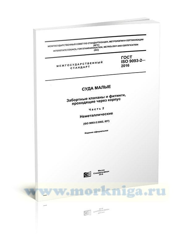 ГОСТ ISO 9093-2-2016 Суда малые. Заборные клапаны и фитинги, проходящие через корпус. Часть 2. Неметаллические 2019 год. Последняя редакция
