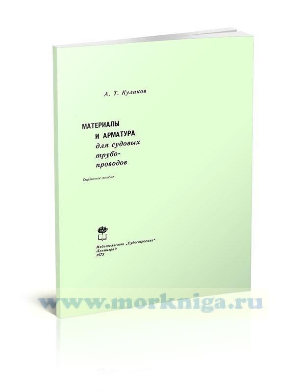 Материалы и арматура для судовых трубопроводов
