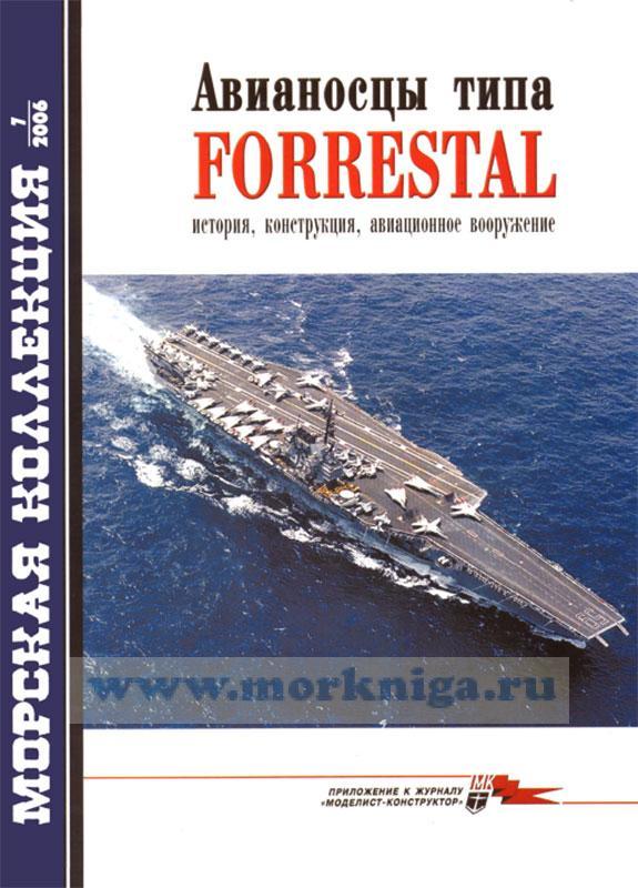 """Авианосцы типа """"Forrestal"""" история, конструкция, авиационное вооружение. Морская коллекция №7 (2006)"""