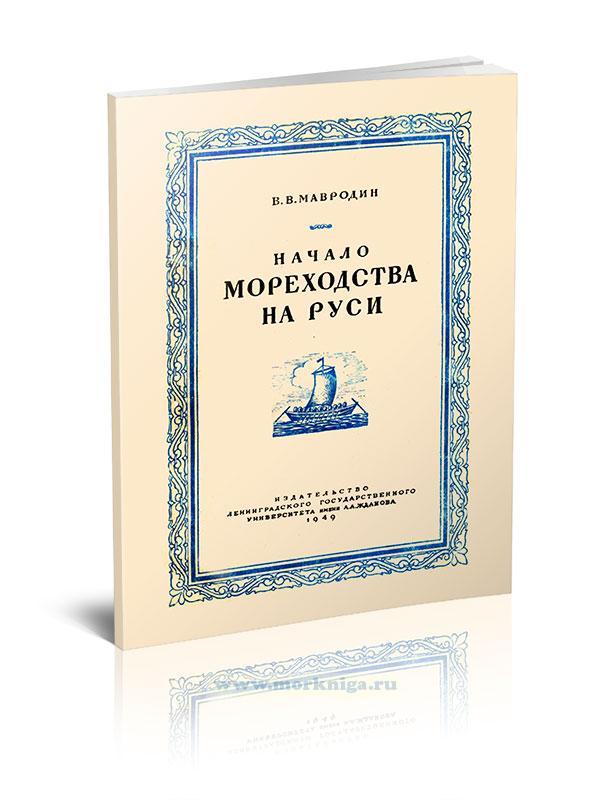 Начало мореходства на Руси