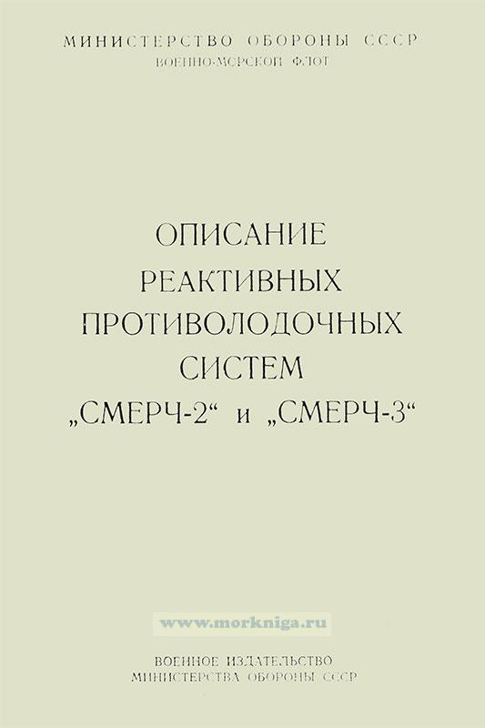 """Описание реактивных противолодочных систем """"Смерч-2"""" и """"Смерч-3"""""""