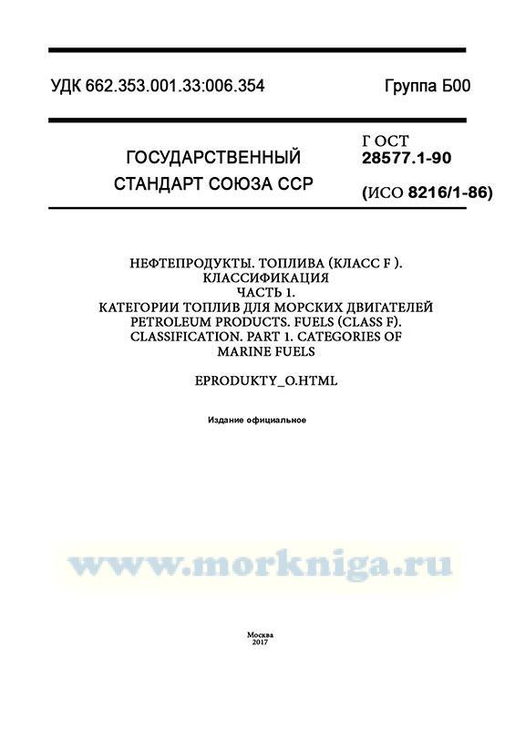 ГОСТ 28577.1-90 Нефтепродукты. Топлива (Класс F). Классификация. Часть 1. Категории топлив для морских двигателей