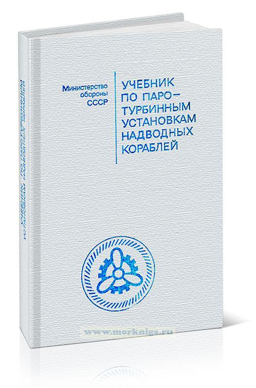 Учебник по паротурбинным установкам надводных кораблей