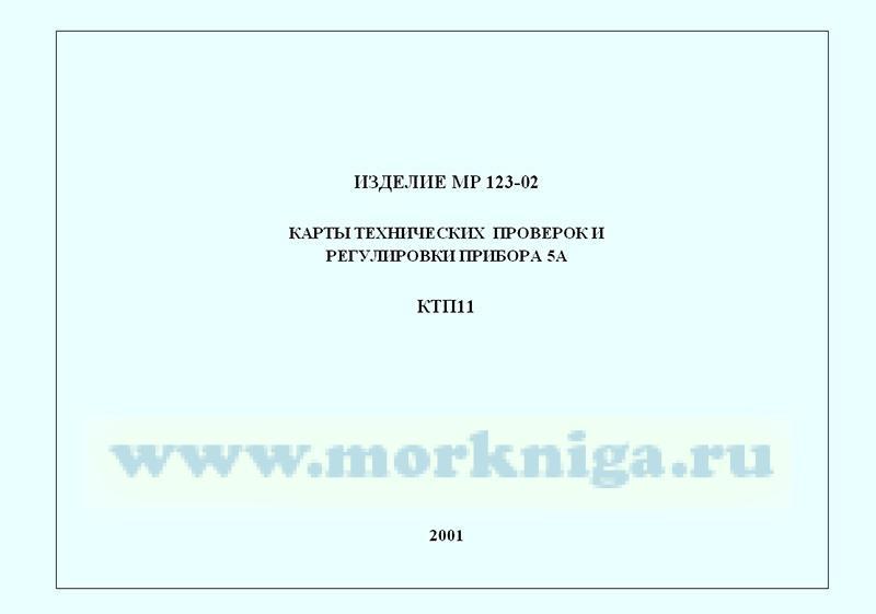 МР-123-02. Карта технических проверок и регулировки прибора 5. КТП11