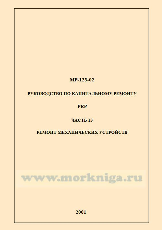 МР-123. Руководство по капитальному ремонту РКР. Часть 13. Ремонт механических устройств