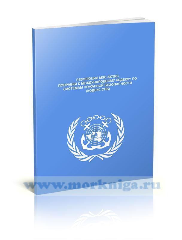 Резолюция MSC.327(90).Поправки к Международному кодексу по системам протитивопожарной безопасности (на аглийском языке)