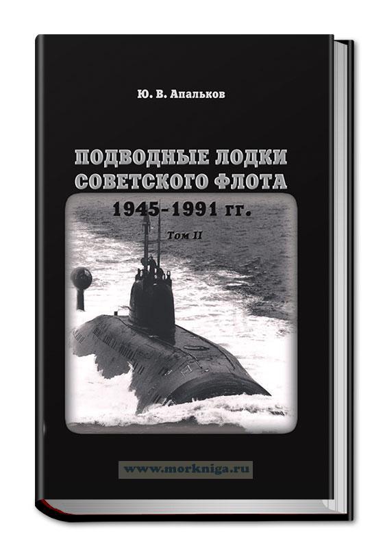 Подводные лодки советского флота 1945-1991 гг. Том II