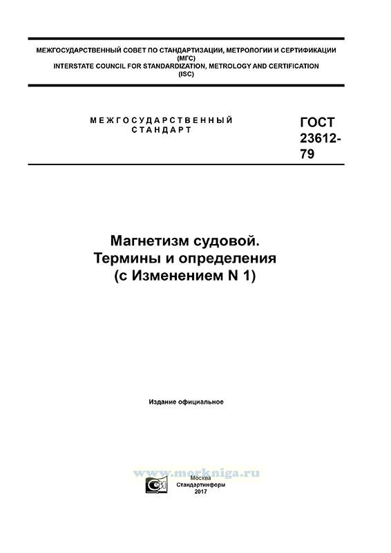 ГОСТ 23612-79 Магнетизм судовой. Термины и определения (с Изменением N 1)