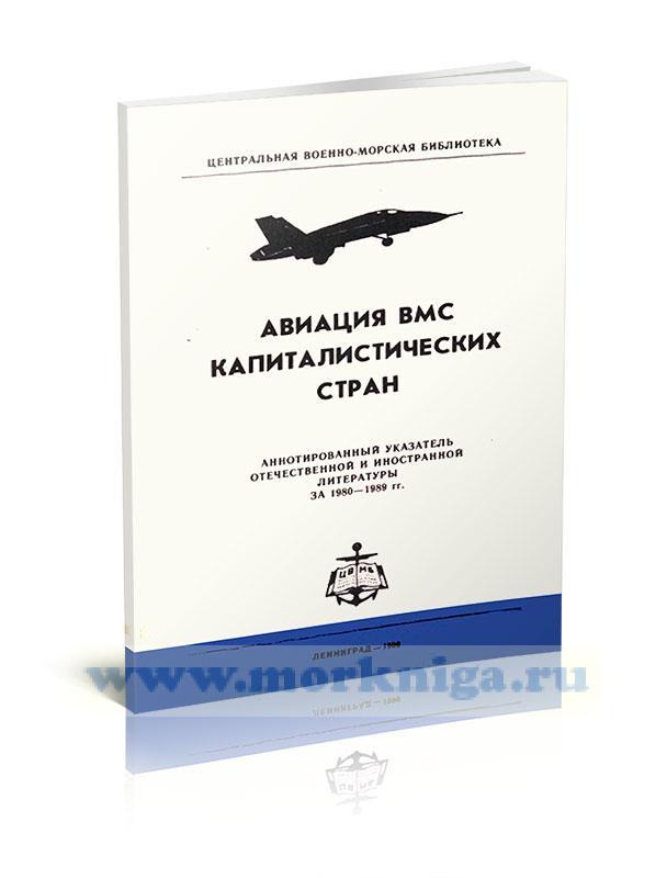 Авиация ВМС капиталистических стран