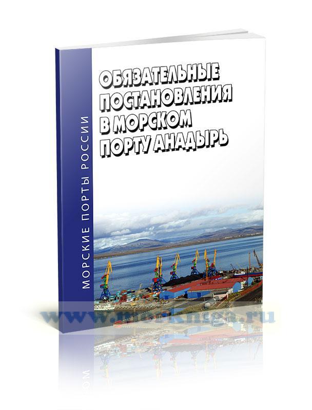 Обязательные постановления в морском порту Анадырь 2019 год. Последняя редакция