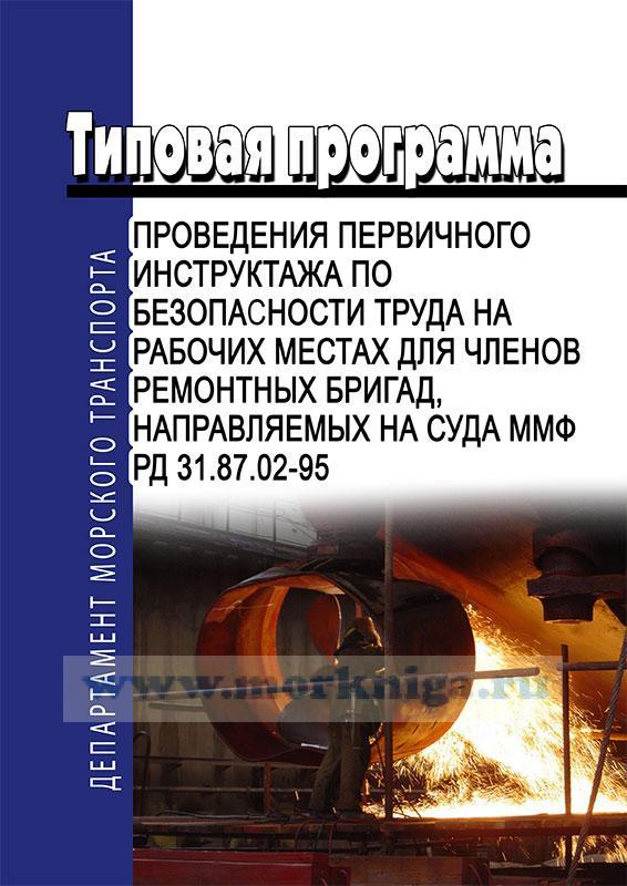 Типовая программа проведения первичного инструктажа по безопасности труда на рабочих местах для членов ремонтных бригад, направляемых на суда ММФ