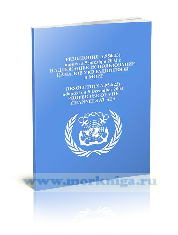 Резолюция A.954(23).Надлежащее использование каналов УКВ радиосвязи в море