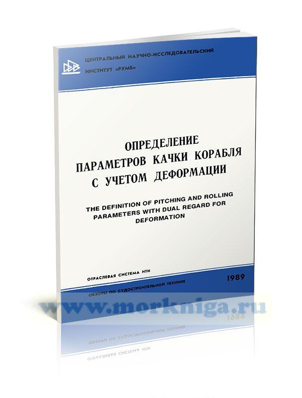 Определение параметров качки корабля с учетом деформации