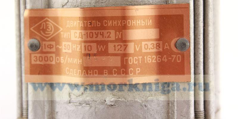 Двигатель синхронный СД-10УЧ.2