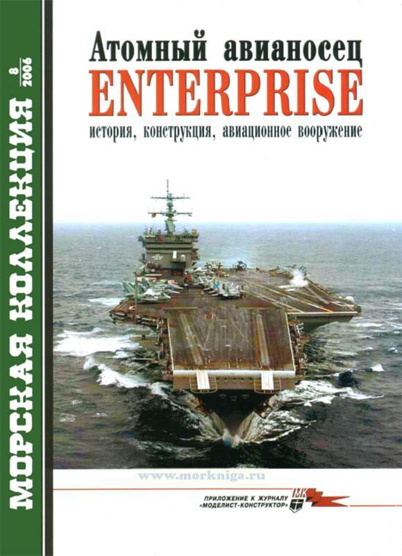 """Атомный авианосец """"Enterprise"""" история, конструкция, авиационное вооружение. Морская коллекция №8 (2006)"""