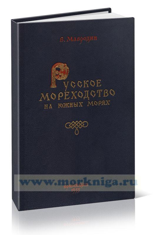 Русское мореходство на южных морях (Черном, Азовском и Каспийском с древнейших и до XVI века включительно)