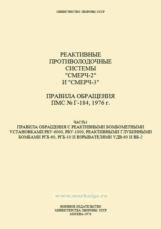 """Реактивные противолодочные системы """"Смерч-2"""" и  """"Смерч-3"""". Часть 1"""