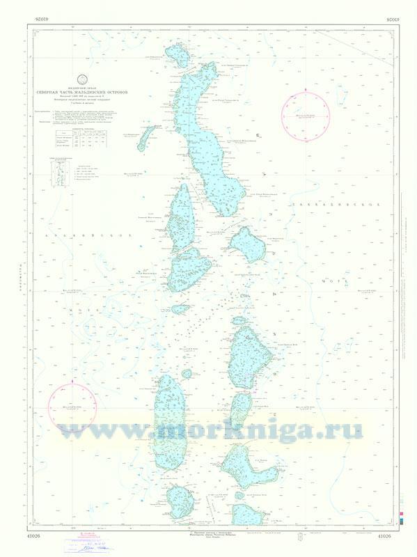 41026 Северная часть Мальдивских островов (Масштаб 1:500 000)