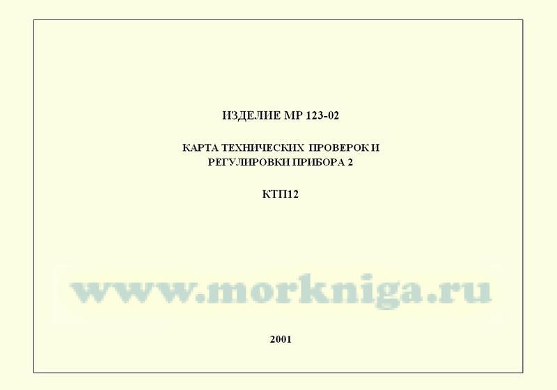 МР-123-02. Карта технических проверок и регулировки прибора 2. КТП12