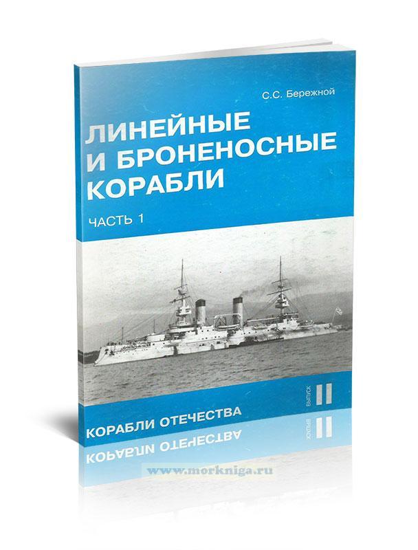 Линейные и броненосные корабли. Часть 1