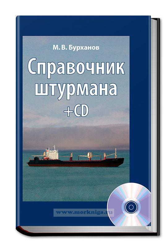Справочник штурмана +CD+плакат