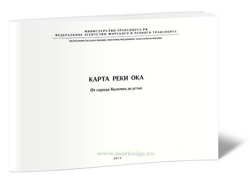 Карта реки Ока от города Коломна до устья , включая корректуру на начало 2020 г.