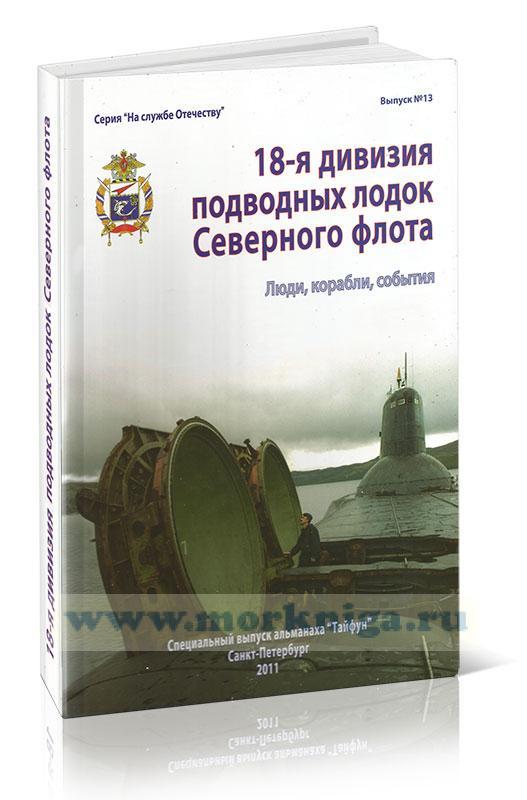 18-я дивизия подводных лодок Северного флота. Люди, корабли, события