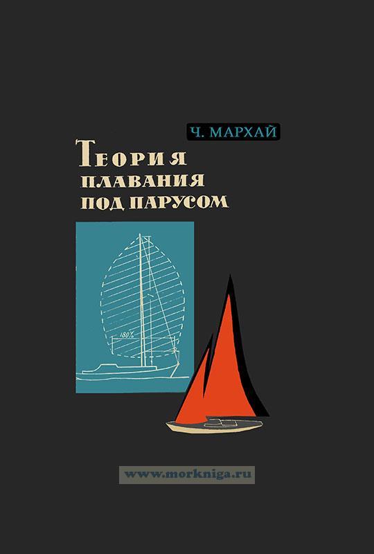 Теория плавания под парусами