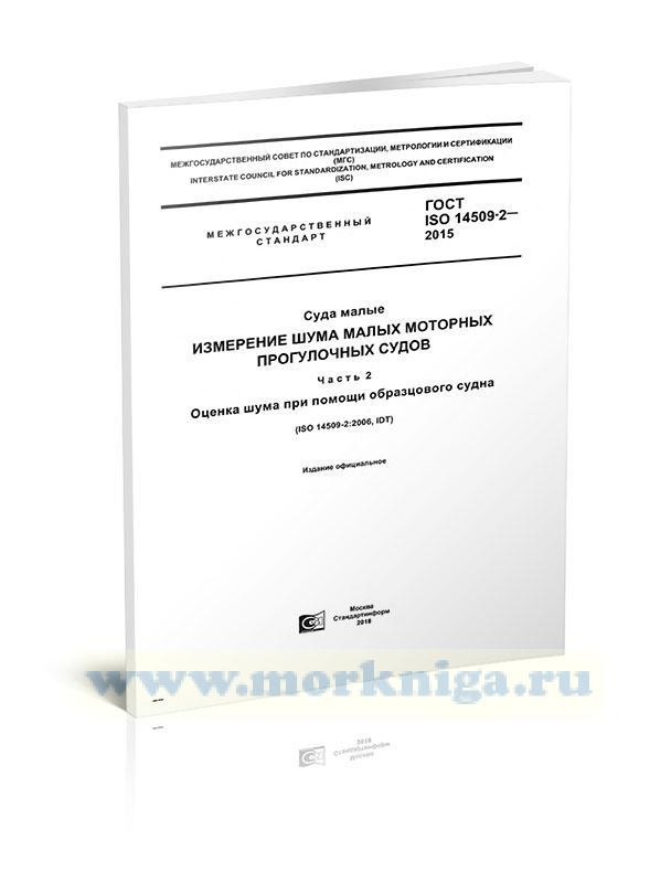 ГОСТ ISO 14509-2-2015 Суда малые. Измерение шума малых моторных прогулочных судов. Часть 2. Оценка шума при помощи образцового судна 2019 год. Последняя редакция