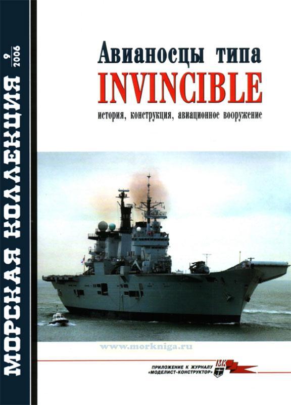 """Авианосцы типа """"Invincible"""" история, конструкция, авиационное вооружение. Морская коллекция №9 (2006"""