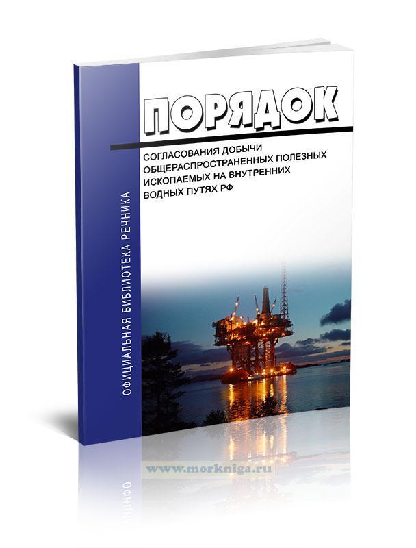 Порядок согласования добычи общераспространенных полезных ископаемых на внутренних водных путях РФ 2019 год. Последняя редакция